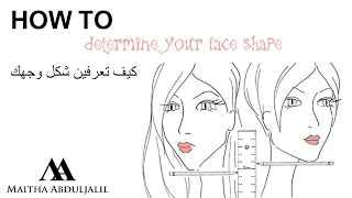 getlinkyoutube.com-كيف تعرفين نوع وجهك - how to determine your face shape