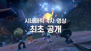 getlinkyoutube.com-메이플스토리2 시네마틱영상 4차