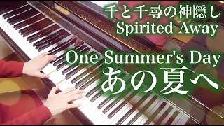 getlinkyoutube.com-【 千と千尋の神隠し Spirited Away 】 あの夏へ One Summer's Day 【 Piano ピアノ 】