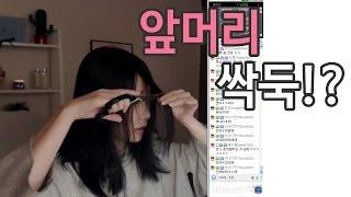 getlinkyoutube.com-사이다님 여자의 평생 고민인 앞머리.. 방송 중에 싹둑!?