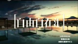 getlinkyoutube.com-《旅游卫视》行者《后会无期》系列之《场景变幻》