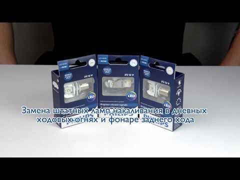 Меняем штатные лампы на светодиодные аналоги Philips X-tremeUltinon LED P21W и W21W.