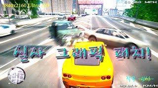 getlinkyoutube.com-GTA 쩌는 실사 그래픽 패치!! [슈퍼카 모드 포함] ENB Mix EFLC by 4시