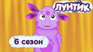 getlinkyoutube.com-Лунтик -  6 сезон