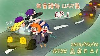 getlinkyoutube.com-【魚乾】實況精華 - 150715 GTAV,忠貞不二!