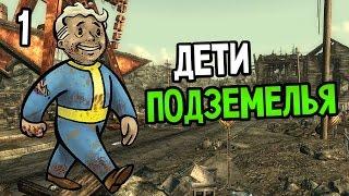 getlinkyoutube.com-Fallout 3 Прохождение На Русском #1 — ДЕТИ ПОДЗЕМЕЛЬЯ