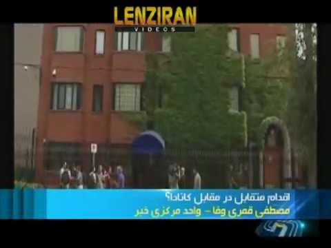 Mehmanparast reaction to Canadian court freezing Iranian assets