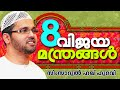 8 വിജയ മന്ത്രങ്ങൾ | Islamic Speech In Malayalam | Simsarul Haq Hudavi New 2015