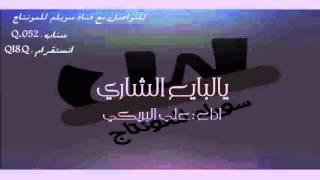 getlinkyoutube.com-شيلة : يالبايع الشاري : اداء علي البريكي كلمات ضاري الشبو