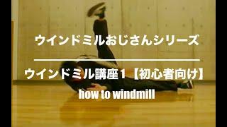 getlinkyoutube.com-ウインドミル講座 1 【初心者向け】