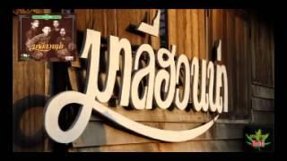 getlinkyoutube.com-เรือรักกระดาษ ☮ มาลีฮวนน่า