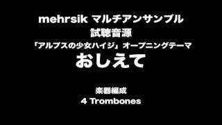getlinkyoutube.com-アルプスの少女ハイジOP「おしえて」(トロンボーン4重奏)アンサンブル楽譜 四重奏