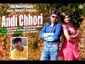 ✓ Andi Chhori एंडी छोरी   New Latest Haryanvi Song  Alka Musicmaster mukeshalka sharma