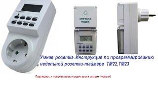 getlinkyoutube.com-Таймер в розетку ТМ -22,ТМ-23