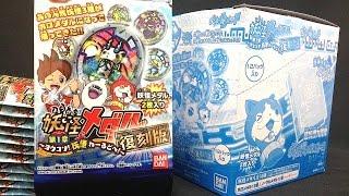 getlinkyoutube.com-はぐれキタ━!!!「妖怪ウォッチ」妖怪メダル1章復刻版 BOX開封【Part1】