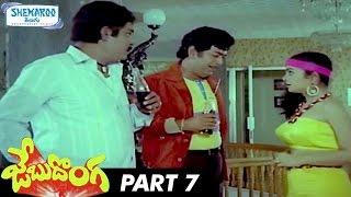 getlinkyoutube.com-Jebu Donga Telugu Full Movie HD | Chiranjeevi | Radha | Bhanupriya | Part 7 | Shemaroo Telugu