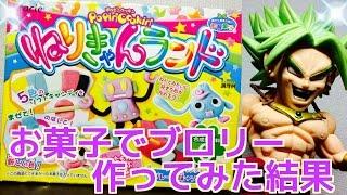 getlinkyoutube.com-お菓子でブロリー作ってみた(本気)!Broly Candy