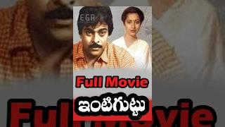 getlinkyoutube.com-Intiguttu Telugu Full Movie : Chiranjeevi Suhasini