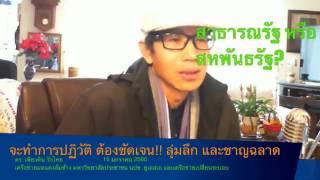 getlinkyoutube.com-ดร. เพียงดิน รักไทย 16 มกราคม 2560 ตอน คิดจะปฏิวัติต้องชัดเจน ลุ่มลึก และชาญฉลาด