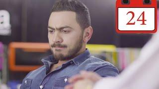 getlinkyoutube.com-مسلسل فرق توقيت HD- الحلقة ٢٤ - تامر حسني / Tamer Hosny