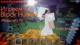 getlinkyoutube.com-Играем в Block Hunter! ( Minecraft PE Pocket Edition ) 0.16.0