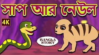 সাপ আর নেউল   Rupkothar Golpo   Bangla Cartoon   Bengali Fairy Tales   Koo Koo TV Bengali