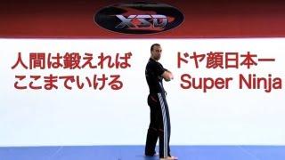 getlinkyoutube.com-人間は鍛えればここまでいける (ドヤ顔日本一)-  Super Ninja
