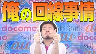 getlinkyoutube.com-【整理中】俺のモバイル回線事情!【 docomo , softbank , au , MVNO 】