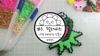 getlinkyoutube.com-케차비공작소 #3 펄러비즈 커밋만들기 _how to make perler beads kermit