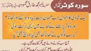 getlinkyoutube.com-Surah Kousar - Hakeem Tariq Mehmood