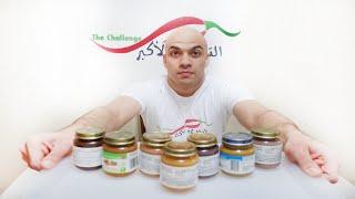 getlinkyoutube.com-تحدي اكل طعام الاطفال ب7 نكهات |تحذير وجوه مقززة|التحدي الأكبر|
