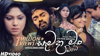 Samada Mang Obe - Gayan Arosha