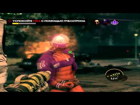 Saints Row 3 Транс-Нига