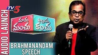 getlinkyoutube.com-Brahmanandam Funny Speech At Mama Manchu Alludu Kanchu Audio Launch | Mohan Babu | TV5 News