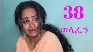 Welafen Drama season  4 Part 38- Ethiopian Drama
