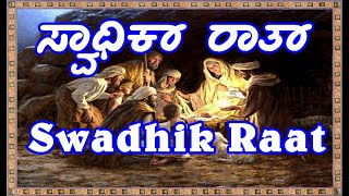 getlinkyoutube.com-Swadhik Raat-II (Konkani Christmas Song)