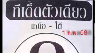getlinkyoutube.com-เลขเด็ดงวดนี้ หวยซองทีเด็ดตัวเดียว 1/02/58