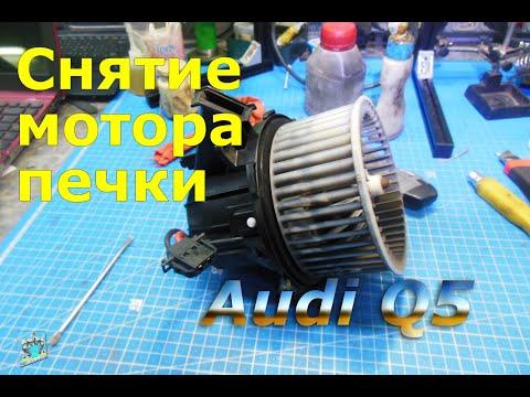 Снятие мотора печки - Audi Q5 2.0i