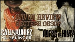 getlinkyoutube.com-Raven-Вестерн обзор-Поезд на Юму/Call of juarez:Gunslinger