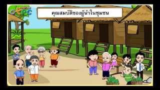 การเลือกตั้งผู้นำชุมชน - สังคม ป.3