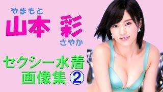 "getlinkyoutube.com-山本彩☆「AKB☆NMB ""水着ONLY"" 画像集!② Sayaka Yamamoto, Sexy swimsuit image collection !!"