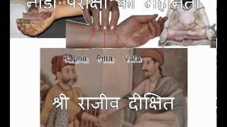 getlinkyoutube.com-Live demo of pulse diagnosis nadi pariksha - Rajiv Dixit