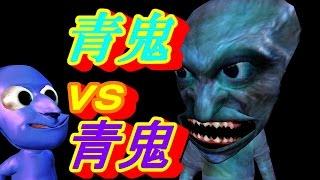 getlinkyoutube.com-青鬼vs映画青鬼