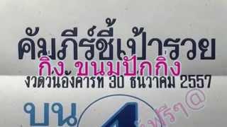 getlinkyoutube.com-หวย เลขเด็ดงวดนี้ คัมภีร์ชี้เป้ารวย 30/12/57