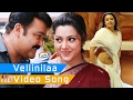 VELLINILA | Varnapakittu | Malayalam Evergreen Movie Video Song | Mohanlal | Meena