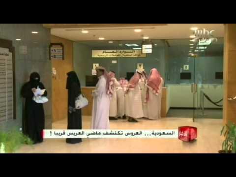 قريباً السعودية أول فتاة عربية ستتعرف على ماضي زوجها قبل عقد القران