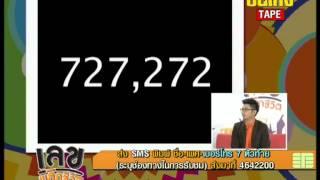 getlinkyoutube.com-เลขพลิกชีวิต(คัดเฉพาะ)ตอนที่2 เบรคที่1/2 ความรู้ตัวเลข