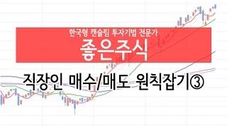 getlinkyoutube.com-[가치넷-좋은주식]직장인 매수/매도 원칙잡기3