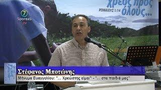 Μήνυμα, Στέφανος Μποτώνης, στο 33ο Ιεραποστολικό Συνέδριο Λεπτοκαρυάς, 20.06.2014