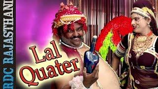 getlinkyoutube.com-Rajasthani DJ Song | Lal Quater | Video Song | Neelu Rangili | 2016 Marwadi Hits | RDC Rajasthani